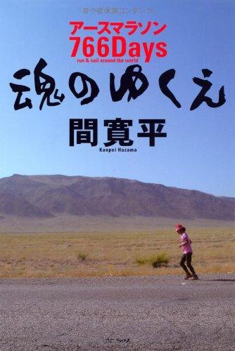 魂のゆくえ アースマラソン766Days (ワニプラス)