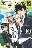 Cage of Eden (10) (Shonen Magazine Comics) (2010) ISBN: 406384420X [Japanese Import]