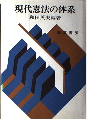 現代憲法の体系 感想 和田 英夫 ...