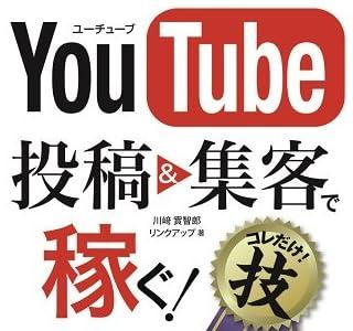 YouTube 投稿&集客で稼ぐ