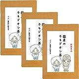 国産の手作り カキドオシ茶 3g×40包(お得な3個セット)