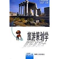 旅游策劃學