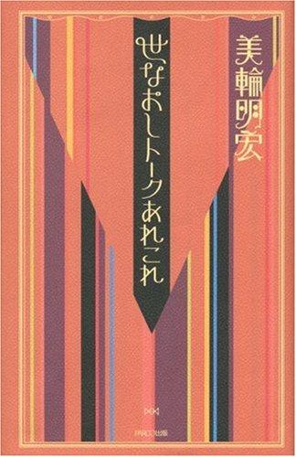 Yonaoshi toku are kore [Japanese Edition] ebook