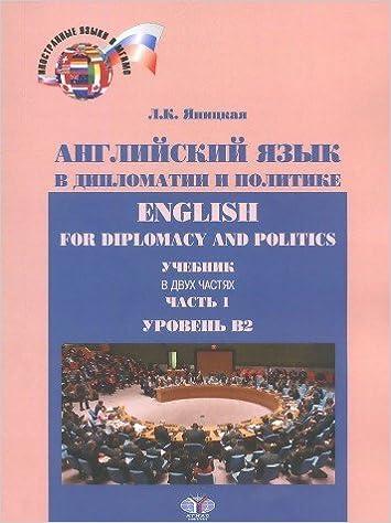 Book Angliyskiy yazyk v diplomatii i politike. Uroven V2. Uchebnik. V 2 chastyah. Chast 1 / English for Diplomacy and Politics