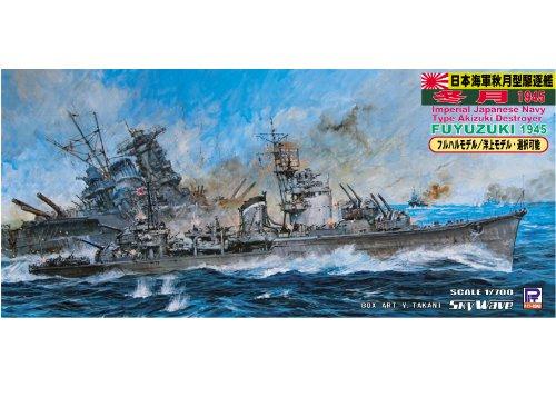 ピットロード 1/700 日本海軍 秋月型 駆逐艦 冬月 1945 W93