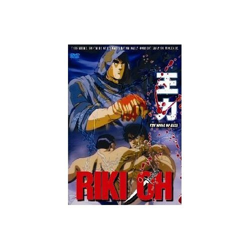 Riki Oh Anime