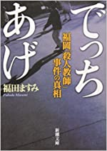 でっちあげ―福岡「殺人教師」事件の真相 (新潮文庫) : 福田 ますみ : 本 : Amazon