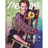 TVガイド PERSON Vol.107