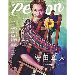 TV ガイド PERSON 表紙画像