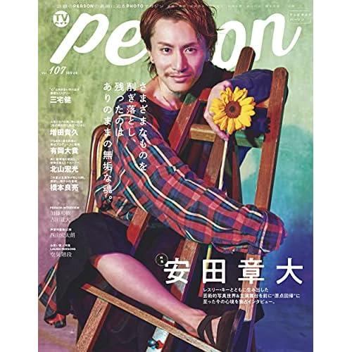 TVガイド PERSON Vol.107 表紙画像