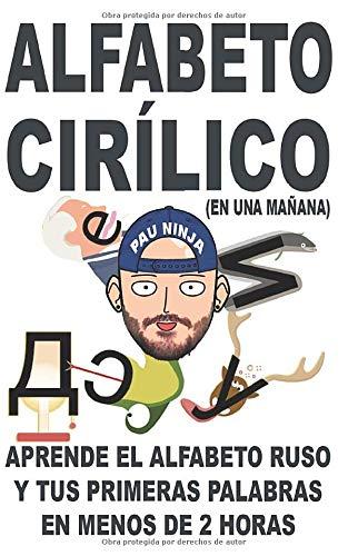 Alfabeto Cirilico En Una Manana Aprende El Alfabeto Ruso Y Tus Primeras Palabras En Menos De 2 Horas Spanish Edition Ninja Pau 9781717829962 Amazon Com Books