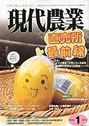 現代農業 2011年 01月号 [雑誌]