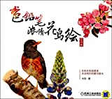 Painting Flowers and Birds in Colored Pencil (Chinese Edition)