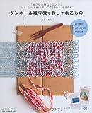 ダンボール織り機でおしゃれこもの はる・なつ・あき・ふゆ いつでも作れる、使える! (Heart Warming Life Series)