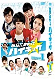 [DVD]明日に向かってハイキック DVD-BOX 1