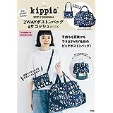 kippis 2018 ‐ ふわかる2WAYショルダーバッグBOOK 小さい表紙画像