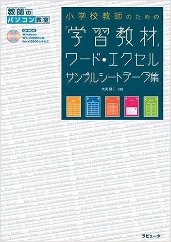 小学校教師のための 学習教材 ワード エクセルサンプルシートデータ集
