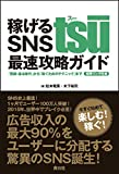 稼げるSNS tsū(スー)最速攻略ガイド