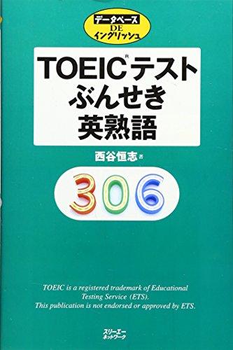 TOEICテストぶんせき英熟語 (データベースDEイングリッシュシリーズ)