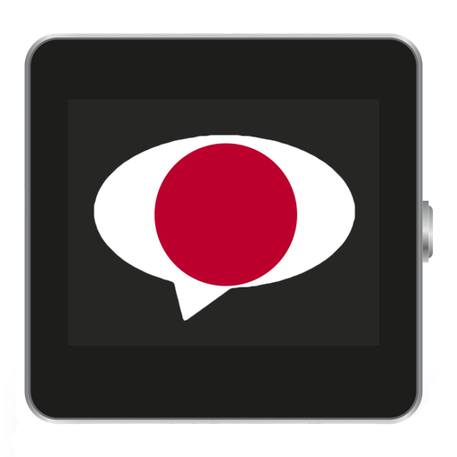 Best Japanese for SmartWatch 2