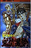 Sakigake! Otokojuku 17 (Jump Comics) (1989) ISBN: 4088524977 [Japanese Import]
