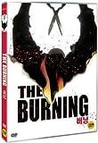 The Burning (1981) UNCUT 91 minute All Region DVD (Region 1,2,3,4,5,6 Compatible)