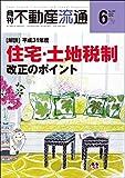 月刊不動産流通 2019年6月号-解説 :『平成31年度 住宅・土地税制改正のポイント』