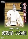 Kabuki Theatre - Yoshitsune Senbon Zakura: Tokai-Ya, Daimotsu No Ura