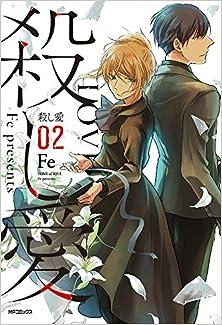 殺し愛 第01-02巻 [Koroshi Ai vol 01-02]