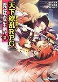 Yoshitsune strange raw Tan 2 Replay: Ryouran world RPG (integral) (2012) ISBN: 4861768780 [Japanese Import]