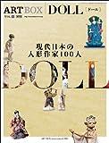 DOLL (ART BOX vol.7)