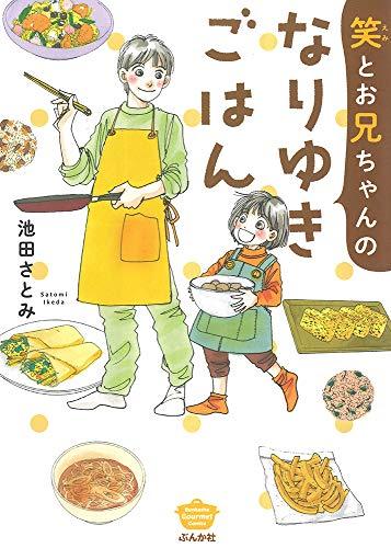 笑とお兄ちゃんのなりゆきごはん (ぶんか社コミックス)