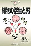 細胞の誕生と死 (シリーズ・バイオサイエンスの新世紀 6)