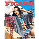 FIGARO japon 2021年 5月号