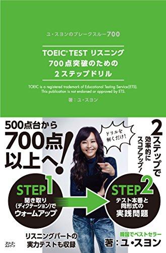 TOEIC TESTリスニング700点突破のための2ステップドリル (ユ・スヨンのブレークスルー700)