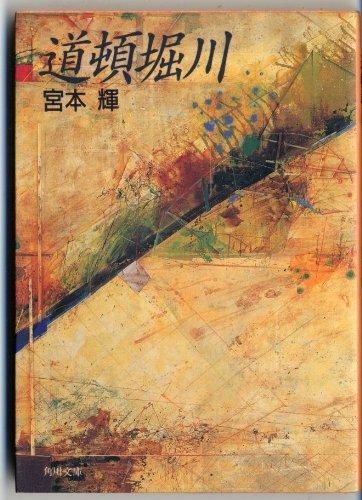 Dotonbori River [Japanese Edition]
