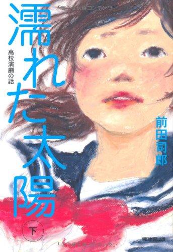 濡れた太陽 高校演劇の話 (下)