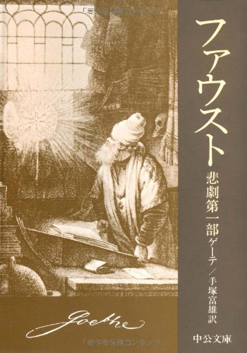 ファウスト 悲劇第一部 (中公文庫)