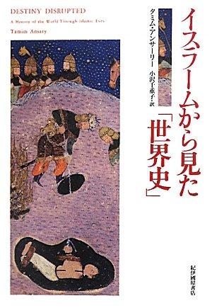 イスラームから見た「世界史」