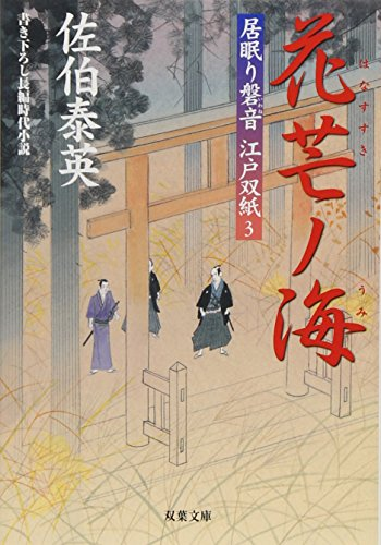 花芒ノ海 ─ 居眠り磐音江戸双紙 3 (双葉文庫)