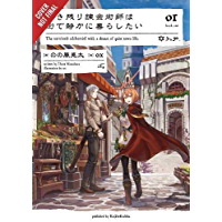 The Alchemist Who Survived Now Dreams of a Quiet City Life, Vol. 1 (light novel) (The Alchemist Who Survived Now Dreams of a Quiet City Life (light novel))