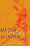 img - for Media Theory in Japan book / textbook / text book