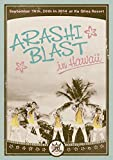 Arashi - Blast In Hawaii (2DVDS) [Japan DVD] JABA-5134
