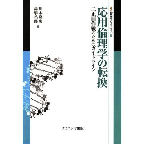Download Conversion of applied ethics - guidelines for the two-front strategy (Frontier Sosho of ethics) (2000) ISBN: 4888485534 [Japanese Import] pdf