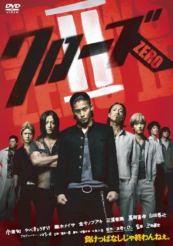 Crows Zero 2 Standard Edition