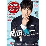 NHK ステラ 2019年 10/18号