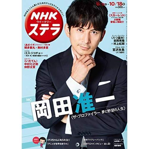 NHK ステラ 2019年 10/18号 表紙画像