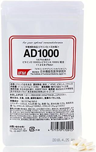 ビタミンD イチオシサプリメント③