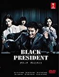 Blanck President (Japanese TV Series DVD with English Sub) by Sawamura Ikki