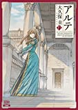 アルテ 15巻 (ゼノンコミックス)